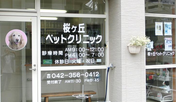 桜ヶ丘ペットクリニック